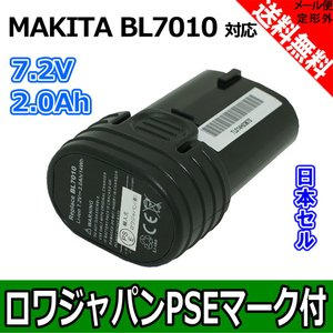 MAKITA マキタ BL7010 194355-4 194356-2 日本セル 互換 バッテリー 7.2V 2000mAh 【ロワジャパン】|rowa