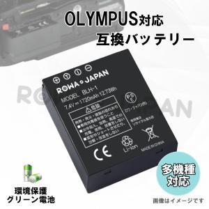 OLYMPUS オリンパス BLH-1 互換バッテリー 1個 + BCH-1 BCH1 PS-BCH1 互換 USB充電器 セット【ロワジャパンPSEマーク付】|rowa|04