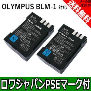 2個セット BLM-1 オリンパス OLYMPUS 互換 バッテリー【ロワジャパン】