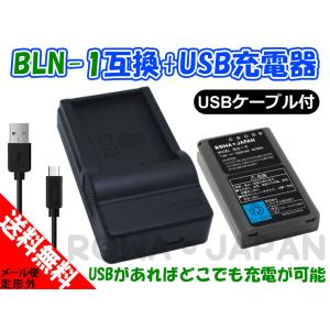 OLYMPUS オリンパス BLN-1 互換 バッテリー と USB充電器 セット【ロワジャパン】|rowa