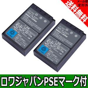 2個セット オリンパス OLYMPUS BLS-1 PS-BLS1 互換 バッテリー 純正充電器対応...