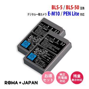 2個セット オリンパス OLYMPUS BLS-5 BLS-50 互換 バッテリー 純正充電器対応 【ロワジャパン】|rowa