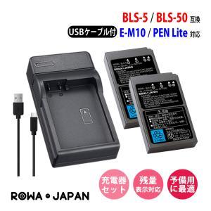 OLYMPUS オリンパス BLS-5 BLS-50 互換 バッテリー 2個 + 互換 USB型 充電器 バッテリーチャージャー 【ロワジャパンPSEマーク付】|rowa
