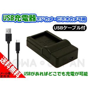 OLYMPUS オリンパス BLS-1 BLS-5 BLS-50 PS-BLS1 の BCS-1 BCS-5 対応 互換 USB 充電器 バッテリーチャージャー 【ロワジャパン】|rowa