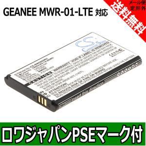 GEANEE モバイルワイヤレスルーター MWR-01-LTE 対応 BM600 互換 バッテリー 【ロワジャパン】|rowa