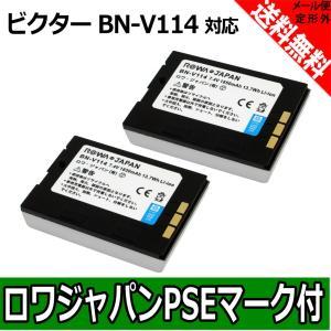 2個セット 日本ビクター BN-V114 互換 バッテリー【ロワジャパン】 rowa