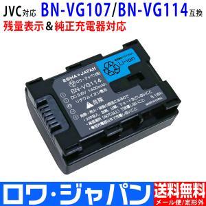 JVC 日本ビクター BN-VG114 互換 バッテリー【ロワジャパン】