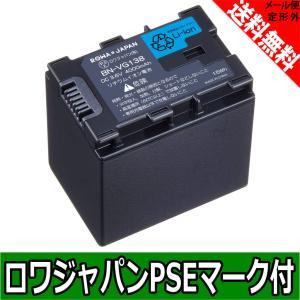 JVC 日本ビクター BN-VG138 互換 バッテリー  【ロワジャパン】