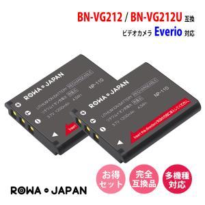 2個セット JVC 日本ビクター BN-VG212 BN-VG212U 互換 バッテリー【ロワジャパン】 rowa