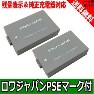 2個セット CANON キャノン BP-110 互換 バッテリー 完全互換品 残量表示可能 純正充電器対応 【ロワジャパン】|rowa