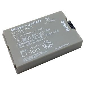 2個セット CANON キャノン BP-110 互換 バッテリー 完全互換品 残量表示可能 純正充電器対応 【ロワジャパン】|rowa|02