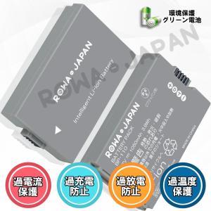2個セット CANON キャノン BP-110 互換 バッテリー 完全互換品 残量表示可能 純正充電器対応 【ロワジャパン】|rowa|04