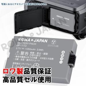2個セット CANON キャノン BP-110 互換 バッテリー 完全互換品 残量表示可能 純正充電器対応 【ロワジャパン】|rowa|05