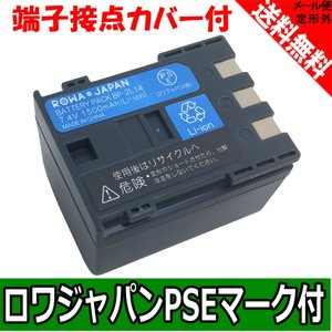 Canon キヤノン BP-2L12 / BP-2L13 / BP-2L14 大容量1500mAh 互換 バッテリー 端子カバー付 【ロワジャパン】 rowa