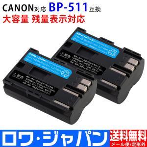 ●【2個セット】新品EOS Kiss.EOS 5DのBP-511対応バッテリー【カバー付き】【ロワジャパン社名明記のPSEマーク付】