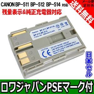 【増量】【日本セル】【残量表示&純正充電器対応】CANON ...