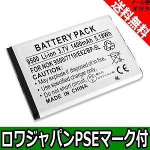 【増量】【実容量高】NOKIA ノキア 7700 7710 9500 E61 E62i N800 N92 の BP-5L 互換 バッテリー【ロワジャパンPSEマーク付】 rowa