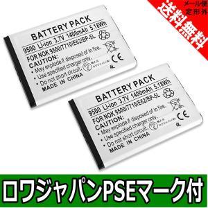 【増量】【実容量高】【2個セット】NOKIA ノキア 7700 7710 9500 E61 E62i N800 N92 の BP-5L 互換 バッテリー【ロワジャパンPSEマーク付】 rowa