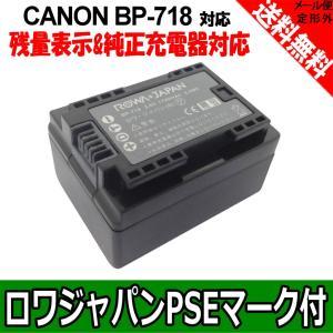 【完全互換品--残量表示&純正充電器対応】キャノン iVIS HF M52 M51 R31 R30 R32 R42 の BP-718 互換 バッテリー【ロワジャパン社名明記のPSEマーク付】|rowa