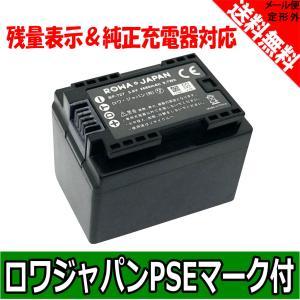 CANON キャノン BP-727 互換 バッテリー 3.6V 2680mAh 残量表示可 純正充電器対応 完全互換品 【ロワジャパン】|rowa