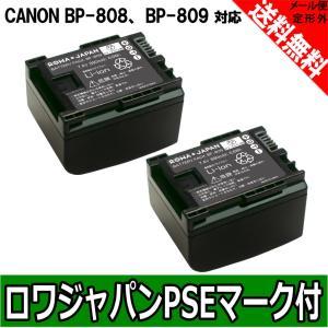 2個セット Canon キヤノン BP-809 互換 バッテリー 残量表示可 純正充電器対応 【ロワジャパン】|rowa