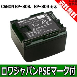 Canon キヤノン BP-809  互換 バッテリー 残量表示可 純正充電器対応 【ロワジャパン】 rowa