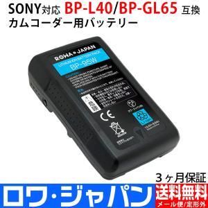SONY ソニー対応 BP-GL65 BP-GL95 BP-L40 BP-L90 互換 バッテリー 14.4V 6600mAh 輸出MSDS不要  LGセル 【ロワジャパン】|rowa