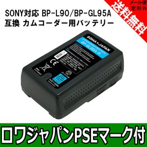 SONY ソニー対応 BP-GL95 BP-GL95A BP-L80S BP-L90 BP-L90A 互換 バッテリー 14.4V 13200mAh LGセル 【ロワジャパン】 rowa