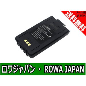 ●アイコム IC-A23.IC-45.IC-T81A.IC-T81H.IC-T8A.T8A-HP 携帯無線機の BP200 対応バッテリー|rowa