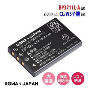 SAXA サクサ BP3711L-A コードレスホン 電話機 互換 バッテリー 増量 1300mAh 【ロワジャパン】|rowa