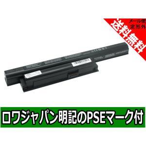 【インストール不要】 新品SONY VGP-BPS22対応バッテリー【ロワジャパン社名明記のPSEマーク付】|rowa