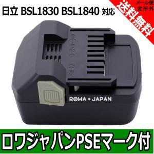 日立 HITACHI 330557 BSL1815X BSL1830 BSL1840 互換 バッテリー 18V 3.0Ah 電動工具電池 実容量高【ロワジャパン】 rowa