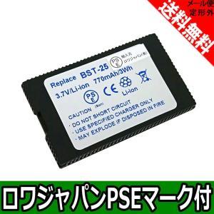 SONY ERICSSON ソニーエリクソン BST-25 DPY901397 互換 バッテリー 【ロワジャパン】|rowa