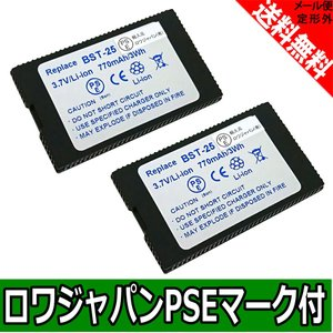 2個セット SONY ERICSSON ソニーエリクソン BST-25 DPY901397 互換 バッテリー 【ロワジャパン】|rowa