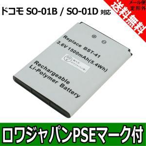 SONY ERICSSON ソニー エリクソン Xperia Play 4G R800a の BST-41 互換 バッテリー【ロワジャパンのPSEマーク付】|rowa