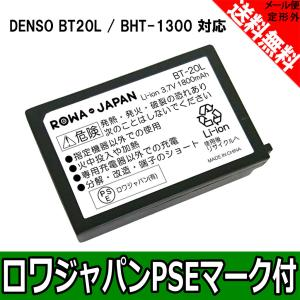 DENSO デンソー BT-20L BT-20LB 互換 リチウムイオンバッテリー 【ロワジャパン】|rowa