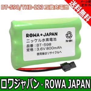 ユニデン uniden BT-598 / ELPA THB-223 / OHM TEL-B0166H コードレス子機 対応 互換 充電池 ロワジャパン|rowa