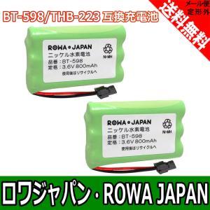2個セット ユニデン uniden BT-598 / ELPA THB-223 / OHM TEL-B0166H コードレス子機 対応 互換 充電池 ロワジャパン|rowa