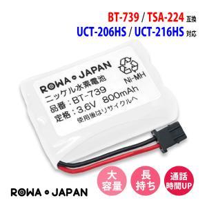 uniden ユニデン BT-739 / ELPA エルパ TSA-224 コードレスホン 子機 電話機 充電池 互換 バッテリー 【ロワジャパン】|rowa
