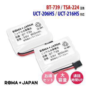 2個セット uniden ユニデン BT-739 / ELPA エルパ TSA-224 コードレスホン 子機 電話機 充電池 互換 バッテリー 【ロワジャパン】|rowa