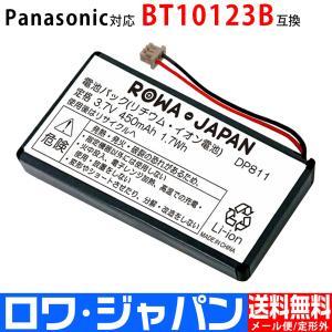 Panasonic パナソニック VB-C911 VB-C911A VB-C901KE 用 BT10123B 互換 バッテリー 電池パック デジタルコードレス 電話機用 【ロワジャパン】|rowa