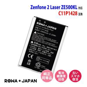 ASUS エイスース Zenfone 2 Laser ZE500KL ZE500KG C11P1428 互換 バッテリー 満充電可能  【ロワジャパン】|rowa