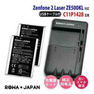 USB マルチ充電器 と ASUS エイスース  Zenfone 2 Laser ZE500KL ZE500KG C11P1428 2個セット 互換 バッテリー 満充電可能 【ロワジャパンPSE付】|rowa