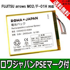 FUJITSU 富士通 ARROWS M02 / RM02 / F-01H の CA54310-0064 1ICP4/63/78 互換 バッテリー ロワジャパン PSEマーク付|rowa