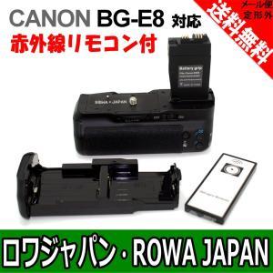 CANON キヤノン Kiss X4 X5 X6i X7i の BG-E8 互換 バッテリーグリップ 赤外線リモコン付 【ロワジャパン】|rowa