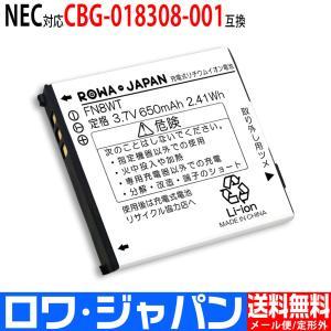 NEC 日本電気 PS8D-NW の CBG-018308-001 コードレスホン 子機 電話機 充電池 互換 バッテリー【ロワジャパンPSEマーク付】|rowa