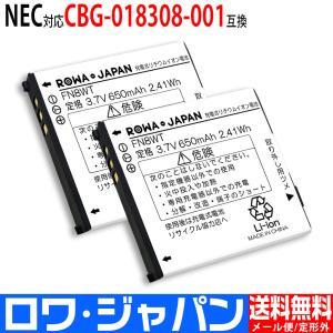 2個セット NEC 日本電気 PS8D-NW の CBG-018308-001 コードレスホン 子機 電話機 充電池 互換 バッテリー 【ロワジャパンPSEマーク付】|rowa