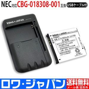 USB マルチ充電器 と NEC 日本電気 CBG-018308-001 互換 バッテリー PS8D-NW 対応 【ロワジャパン】|rowa