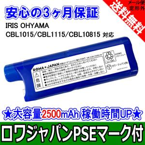 増量使用時間67% アップ アイリスオーヤマ IRISOHYAMA CBL1015 10.8V 2.5Ah 掃除機用 交換 充電式バッテリー 【ロワジャパンPSEマーク付】|rowa