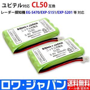 2個セット Yupiteru ユピテル 充電池 LEXEL CL50 ニッケル水素電池 互換 バッテリー VE-S32RS VE-S34RS VE-S24R VE-S14 VE-S26R VE-S37RS 【ロワジャパン】 rowa